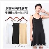 內搭裙 夏季絲滑牛奶絲吊帶裙內襯裙內搭吊帶女打底裙睡裙 交換禮物