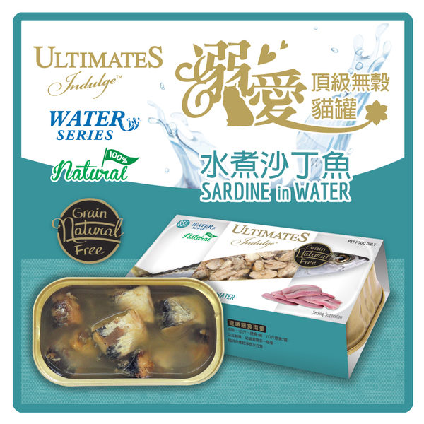【力奇】溺愛 頂級無穀貓罐-水煮沙丁魚85g -42元【CP值爆表的人氣貓罐】 超取限48罐 (C002C39)