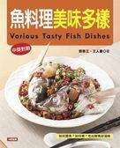 魚料理美味多樣(中英對照)