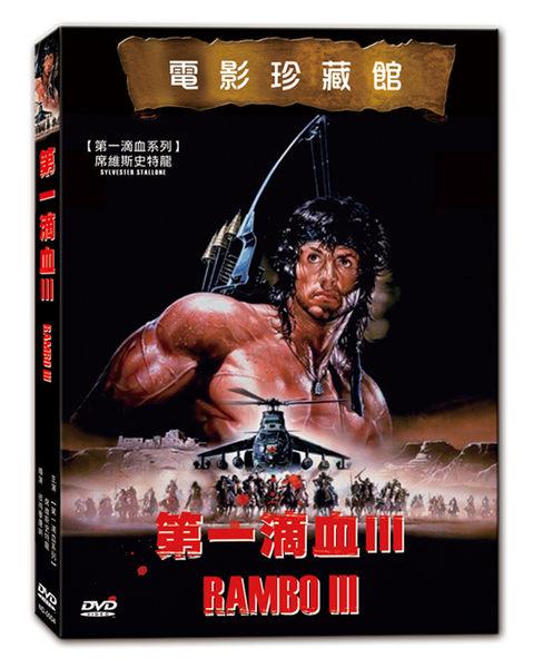 新動國際【第一滴血III DVD STALLONE RAMBO III】DVD-經典15部