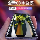 兩組入 滿版 三星 Galaxy S8 S9 plus 水凝膜 6D曲面 手機膜  防刮 保護膜 高清 隱形 螢幕保護貼