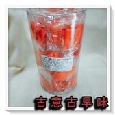 古意古早味 大豬公 (嘉南/60小包/罐) 含糖粉 懷舊零食 糖果 紅燒 鱈魚片 紅肉片 香魚片