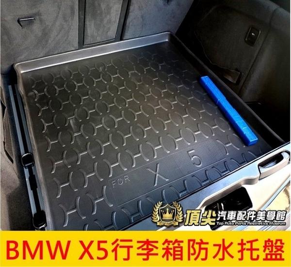 BMW【X5行李箱防水托盤】(2008-2019年X5專用)二代三代四代 E70 X5 雙B後車廂立體墊