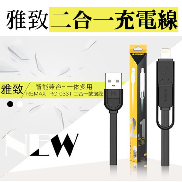 【飛兒】REMAX 雅致二合一充電線 RC-033T lightning Micro USB 傳輸線 加碼送贈品 207