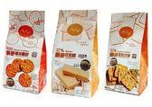 現折再買10送1 纖莉子 藜麥蕃茄圓餅/藜麥豆奶酥/藜麥豆奶方餅 可混搭 活動至8/25