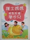 【書寶二手書T1/家庭_G3B】護士媽媽輕鬆教養學步兒_克萊爾·劉