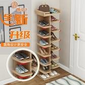 鞋架 鞋架家用門口鞋架簡易經濟型鞋架迷你小鞋柜客廳省空間防塵多層木鞋架【快速出貨】