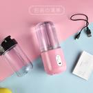 榨汁機 小型可攜式榨汁機隨手打果汁杯迷你學生宿舍辦公室USB充電寶汁機 2色