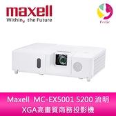 分期0利率 Maxell MC-EX5001 5200 流明XGA高畫質商務投影機 原廠3年保固