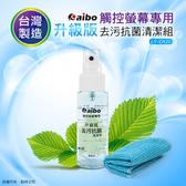 aibo 升級版 觸控螢幕專用 去污抗菌清潔組(LY-CK20)