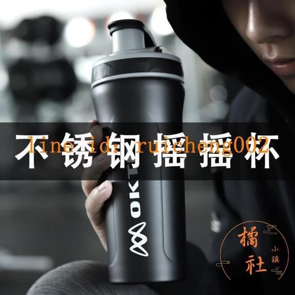 搖搖杯運動水杯健身蛋白搖粉杯子大容量便攜刻度【橘社小鎮】