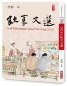 (二手書)2012飲食文選