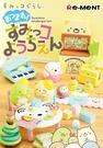 【角落生物 幼稚園盒玩】角落生物 幼稚園 家家酒 盒玩 一組8入 Re-Ment 日本正品 該該貝比日本精品