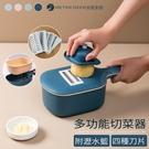 網紅 多功能切菜器 4刀片附瀝水籃組食材處理 刨刀器 切絲器 切片器 切丁器 切菜板-米鹿家居