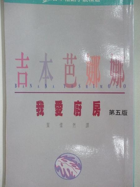 【書寶二手書T2/翻譯小說_HHZ】吉本芭娜娜_我愛廚房_葉偉然