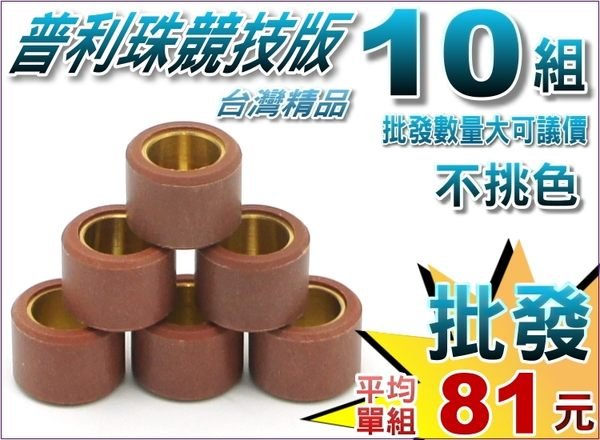A4784180643-1. [批發網預購] 台灣機車精品 普利珠競技版RX-MII110 16*13mm 7g不挑色隨
