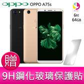分期0利率 OPPO A75s 6吋 4G+64G 智慧型手機   贈『9H鋼化玻璃保護貼*1』