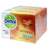 滴露 清新柑橘香皂 100g*3入/組 ◆德瑞健康家◆