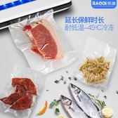 保迪卷袋網紋路真空包裝食品壓縮袋紋路家用臘肉香腸真空袋保鮮袋 漾美眉韓衣