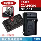 攝彩@佳能 Canon NB-11L 副廠充電器 NB11L 一年保固 座充壁充 數位相機 單眼類單微單 全新
