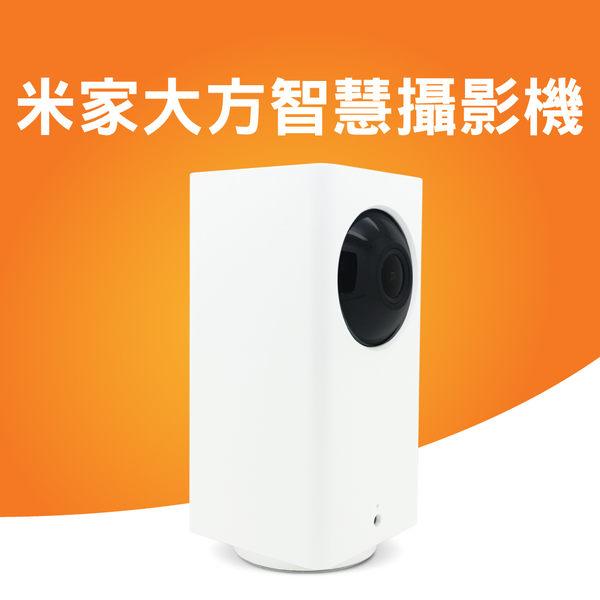 【小米米家大方智慧攝影機】台灣可用版 1080P 360度旋轉 夜視版 手機監控 監視 攝像機 錄影機 小蟻