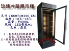 單門500L玻璃冷藏/冷藏展示冰箱/黑色單門冷藏冰箱/玻璃冷藏櫃/商用冷藏/霧黑款/機下型冷藏/大金