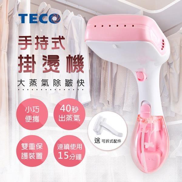 【南紡購物中心】【TECO 東元】2合1手持式蒸氣掛燙機 XYFYG501