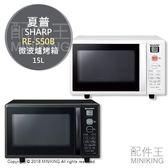 【配件王】日本代購 SHARP 夏普 RE-S50B 微波爐烤箱 微波烤箱 烘烤微波爐 15L 白色 黑色