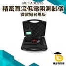 微歐毫歐表 精密直流低電阻測試儀 直流電阻測試儀 接地電阻測試儀 博士特汽修 MET-ADC525