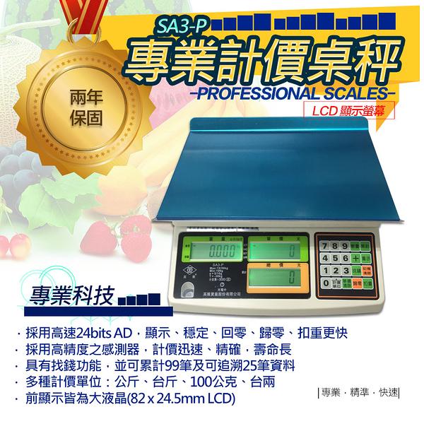 秤 磅秤 電子秤  英展電子計價秤 SA3-P【30kg×5g/10g】