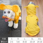 小狗狗雨衣 四腳防水全包 夏裝薄款 寵物衣服小型中型犬 店慶降價