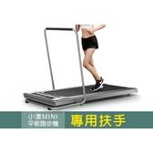 【X-BIKE 晨昌】小漾智能型跑步機/平板跑步機 SHOW YOUNG MINI 專用扶手