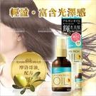 日本LUCIDO-L樂絲朵摩洛哥護髮造型精華油60mL(光澤型)(免沖洗) P-10530 [70425]