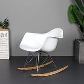 椅子木質現代簡約休閒懶人躺椅伊姆斯塑料宿舍榻榻米北歐臥室搖椅WY