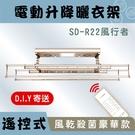 電動式:風行者雙桿SD-R22【智慧多功功能】電動 遙控 升降 曬衣架 DIY組裝