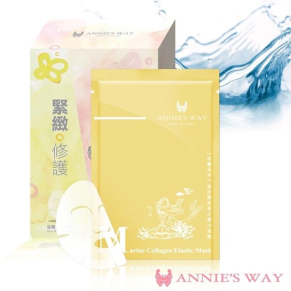 Annie,s Way 安妮絲薇 海洋膠原蛋白隱形面膜 10片/盒