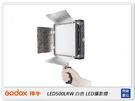 GODOX 神牛 LED500LRW 白...