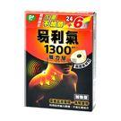 (限量組) 易利氣 1300高斯磁力貼 24粒+6粒/盒【媽媽藥妝】