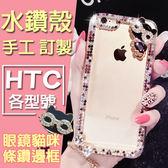 HTC U12+ U11 Desire12 A9s X10 A9S Uplay UUltra Desire10Pro U11EYEs 手機殼 水鑽殼 客製化 訂做 眼鏡貓咪 條鑽邊框
