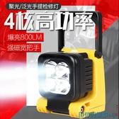 維修燈 工作燈汽修維修燈磁鐵強光超亮充電應急戶外照明led檢修燈手電筒 快速出貨