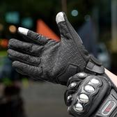 機車手套摩托男孩摩托車手套賽車騎士裝備四觸屏機車騎行手套保暖【快速出貨】