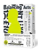 我在英國國家劇院的日子:傳奇總監的12年職涯紀實,看他如何運用「平衡的技藝」,讓..