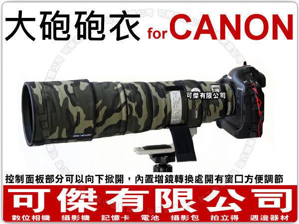 可傑數位 大砲專用 Canon EF 200-400mm f/4L IS USM EXTENDER 1.4X 鏡頭炮衣