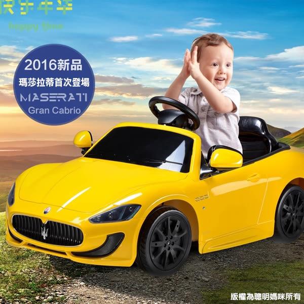 瑪莎拉蒂 原廠授權 兒童電動車 兩色