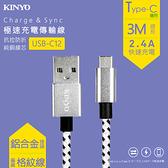 ◆KINYO 耐嘉 USB-C12 Type-C鋁合金編織線 3M 2.4A 快充線 充電線 傳輸線 充電傳輸線 數據線 快速充電線