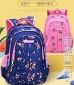 小學生書包女童1-3-5年級女生6-12周歲定制公主女孩兒童雙肩背包 名購居家