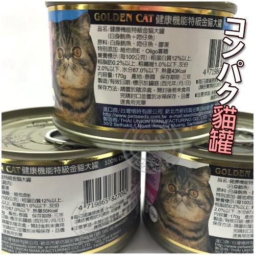 【培菓寵物48H出貨】聖萊西Seeds》Golden cat健康機能特級大金貓罐-170g(蝦)