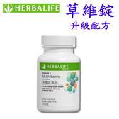 賀寶芙 Herbalife 草維錠 新升級配方 (90粒裝)