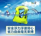便攜式充氣救生衣 成人浮潛衣背心 飛機汽車救生衣 口吹氣浮力衣