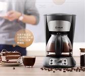 220v煮咖啡機家用全自動美式滴漏式茶壺預約定時igo   潮流前線